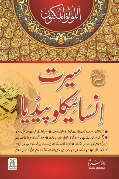 Seerat Encyclopedia (Volume 4)