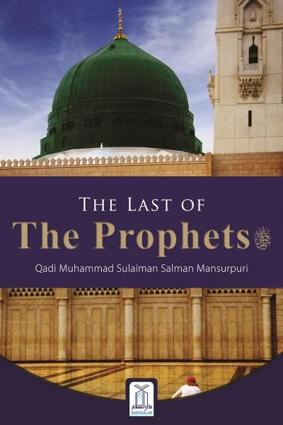 The Last of The Prophets (PBUH)