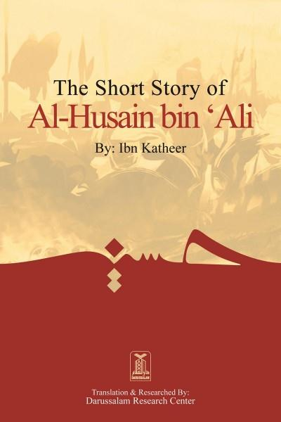 The Short Story of Al-Husain bin Ali (May Allah be Pleased with him)