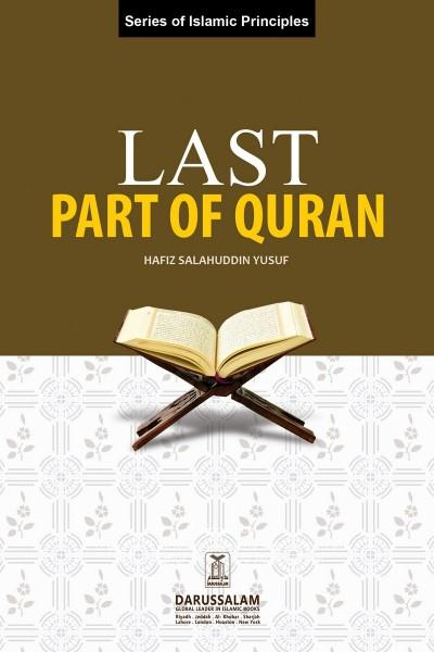 Tafsir Ahsan Al Bayyan (The Last Part of the Quran)